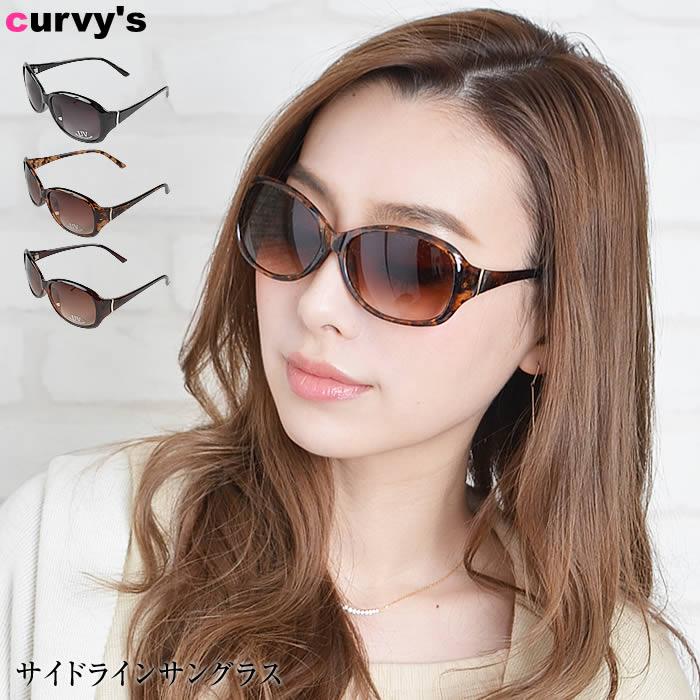【宅配便送料無料】サングラス レディース sunglass 眼鏡 メガネ アイウェア 紫外線対策 UV対策 (サイドラインサングラス)【あす楽対応】