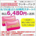 【9/9再入荷】[福袋]EARTH MAGIC ラッキーパック(中身は15,000円相当の3点セット。トップス3枚もしくはトップス2枚とボトムス1枚等…)(80...