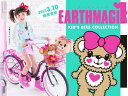 【代金引換不可】[2017春夏商品]EARTH MAGIC キッズバイク(18インチ)