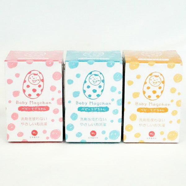 [洗剤を使わないやさしいお洗濯 宮本製作所]ベビーマグちゃん 3コセット【日本製】【送料無料】