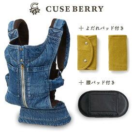 キューズベリー 送料無料 2年保証 首座りから3歳まで使用可  おんぶ抱っこひも×よだれパッド セット 組み合わせ自由 インナーメッシュ ヘッドカバー 腰ベルト付 腰パッド付 日本製 デニム
