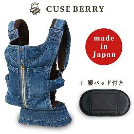 キューズベリー抱っこ紐 抱っこひも 送料無料 2年保証 首座り(約3ヵ月)から3歳まで使用可  腰ベルト付 腰パッド付 日本製 デニム