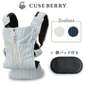 キューズベリー 抱っこ紐 抱っこひも 送料無料 2年保証 首座り(約3ヵ月)から3歳まで使用可  腰ベルト付 腰パッド付 日本製 ストライプ