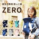 【予約販売終了しました】ZERO フリーサイズ 新生児 抱っこ紐 日本製 キューズベリー CUSE BERRY 抱っこ紐 メッシュ…