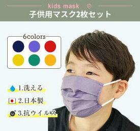 マスク 花粉対策 マスク2枚セット 男女兼用 洗えるマスク 日本製 伸縮性あり マスクフリーサイズ 子供用マスク コロナ対策 パープルデニム ブラックデニム レッド イエロー グリーン オレンジ キューズベリー 在庫あり