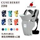 ZERO フリーサイズ 新生児 抱っこ紐 日本製 キューズベリー CUSE BERRY 抱っこ紐 ブルー オレンジ グレージュ ネ…