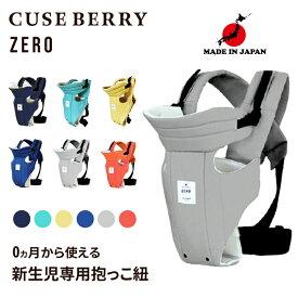 ZERO フリーサイズ 新生児 抱っこ紐 日本製 キューズベリー CUSE BERRY 抱っこ紐 ブルー オレンジ グレージュ ネイビー イエロー ミントグリーン ギフト 出産祝い 抱っこ紐 新生児 だっこひも