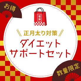 【福袋】 ダイエットサポート ソイプロテイン&サプリ セット