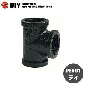 ガス管 DIY ブラックパイプ 棚 タオル掛け ハンガー ラック アイアン ティ型