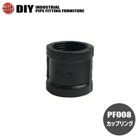 ガス管 【D.I.Y】自分で作るインダストリアルパイプインテリアパーツ カップリング型