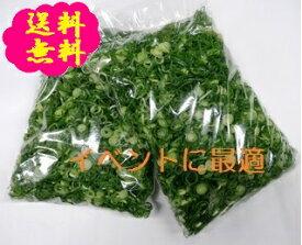 阿波の新鮮カットねぎ1kg(500g×2)送料無料 ネギ 葱 薬味ネギ 徳島県産 産地直送 冷蔵便