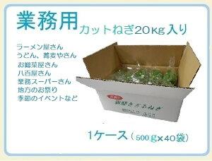 阿波の新鮮カットねぎ 20kg(500g×40)業務用送料無料