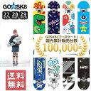 今なら専用ボードケース付き即納 スケボー スケートボード GOSK8 ゴースケート コンプリート キッズ 子供用 初心者 贈…