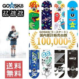 即納 スケボー スケートボード GOSK8 ゴースケート コンプリート キッズ 子供用 初心者 贈り物 プレゼント 誕生日