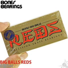 スケボー ベアリング ボーンズ ビッグボールレッズ Bones Big Balls REDS スケートボード パーツ オイルタイプ 6ボール 8個セット