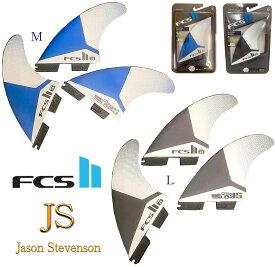FCS2 サーフィン フィン Shaper Series JS PC Tri Set Jason Stevenson Model M L ジェイソン・スティーブンソン パフォーマンスコア