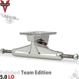 スケボー トラック 5.0 Lo ベンチャー ポリッシュ チームエディション シルバー ロー Venture Polished Team Edition Truck Silver スケートボード パーツ 足回り 定番モデル