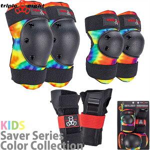 スケボー スケート プロテクター トリプルエイト キッズ triple eight Saver Series 3 Pack Set Tie Dye ヒジ ヒザ 手首 3点セット セイバーシリーズ タイダイ 3パック スケートボード パーク ランプ ユー