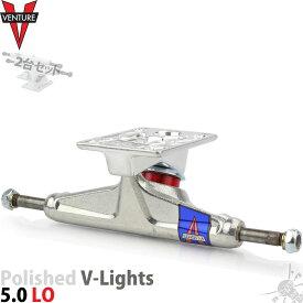スケボー トラック ベンチャー 5.0 Lo ポリッシュ ブイライト シルバー ロー Venture Polished V-Lights Truck Silver スケートボード パーツ 足回り 定番 人気 モデル USブランド 低い