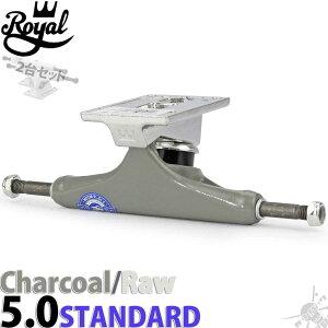スケボー トラック 5.0 ロイヤル スタンダード(ハイ) チャコール/ロウ Royal Charcoal/Raw Standard(HI) Truck スケートボード パーツ 足回り スケボートラック ガール チョコレート系の人気ブランド