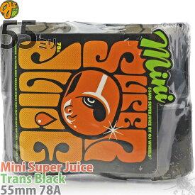 スケボー ソフトウィール 55mm 78A オージェイ ミニスーパージュース トランスブラック OJ Skateboard Wheels Mini Super Juice Trans Black スケボー ウィール スケートボード タイヤ ダウンヒル クルーザー スタイル