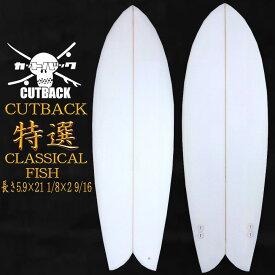 カットバック特選クラシカル ツゥィン レトロ フィッシュ PU CLASSICAL TWIN FISH 5.9×21 1/8×2 9/16 サーフィン オルタナ系