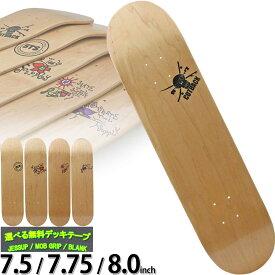 カットバック スケボー デッキ 7.5 7.75 8.0 インチ ブランク スケートボード Skateboard Deck 7Ply スケートショップ オリジナル ナチュラル 木目 カナディアンメイプル アダルト キッズ 大人 子供 メンズ レディース おすすめ ストリート パーク ランプ アーバンスポーツ