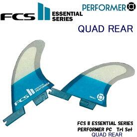 FCS フィン エフシーエス FCS2 Essential Series Performer PC Teal QuadRear Set
