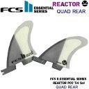 FCS フィン エフシーエス サーフィン FCS2 Essential Series Reactor PC Quad Rear Set