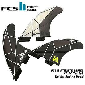 FCS2 サーフィン フィン Athlete Series Ka Pc Tri Set Yellow/Gray Kolohe Andino Mode S M L