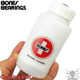 スケボー ベアリング クリーニング Bones Bearings Cleaning Unit スケートボード メンテナンス 掃除 クリーナー