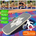 バランスボード 体幹 トレーニング 子供 大人 【当店オリジナル】 ボード ローラー セット 木製 サーフィン スケボー …