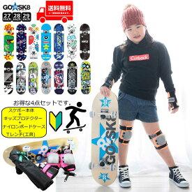 スケボー スケートボード ゴースケート コンプリート キッズ 子供用 プロテクター ボードケース 収納バッグ 専用工具 Tレンチ プレゼント ギフト