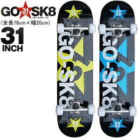 GO SK8 ゴースケート ゴースケ コンプリート BLACK STAR 31inch スケボー コンプリート スケートボード キッズ (O/P)