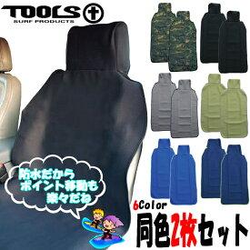 TOOLS ツールス CAR SEAT COVER 同色2枚セット サーフィン カーシートカバー 防水