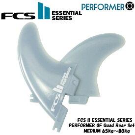 FCS フィン エフシーエス サーフィンFCS2 サーフィン フィン Performer Glass Flex Quad Rear Set Mサイズ 65kg-80kg