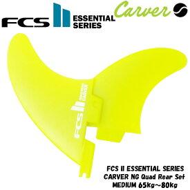 FCS2 FINサーフィン フィン PC Essential Series Carver NG Quad Rear Set