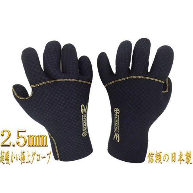 即納 MAGIC マジック Royal Glove WJ 2.5mm (28220) サーフィン グローブ 手袋 防寒