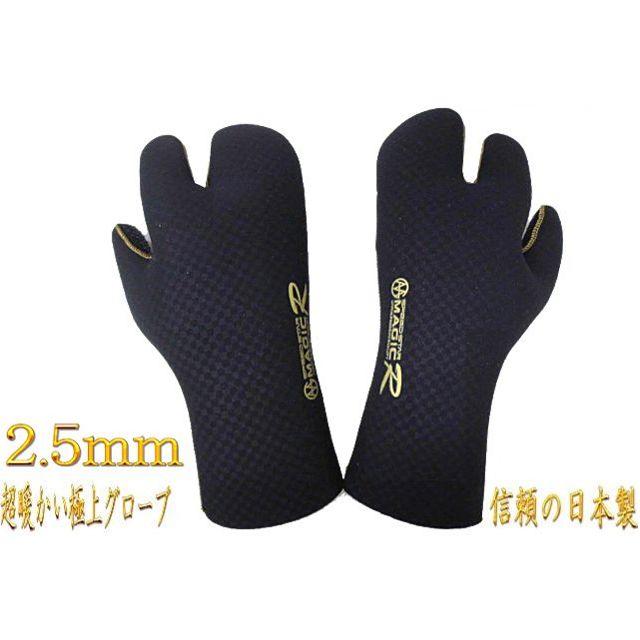 即納 MAGIC マジック Royal MitonGlove WJ 2.5mm (28730) サーフィン グローブ 手袋 防寒