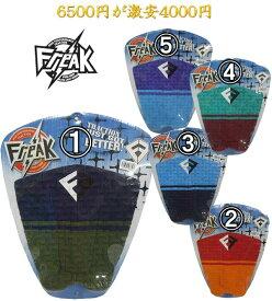 Freak フリーク デッキパット サーフィン デッキパッチ サーフボード Phantom 5