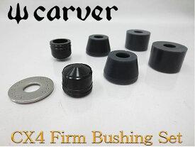 CARVER カーバー スケートボード スケボー 純正 ファーシェイプ ブッシュ CX4 Firm Bushing Set 硬度89a 前後トラック2台分 サーフ スケート サーフィン