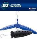 R2 HANGER ウエットハンガー R2 ハンガー 折りたたみ式 サーフ サーフィン ボディーボード ダイビング