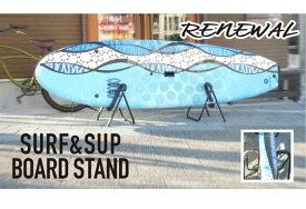 サーフボード&サップ スタンド 2個1セット Surf&Sup Board Stand 信頼NO1サーパストレーディング