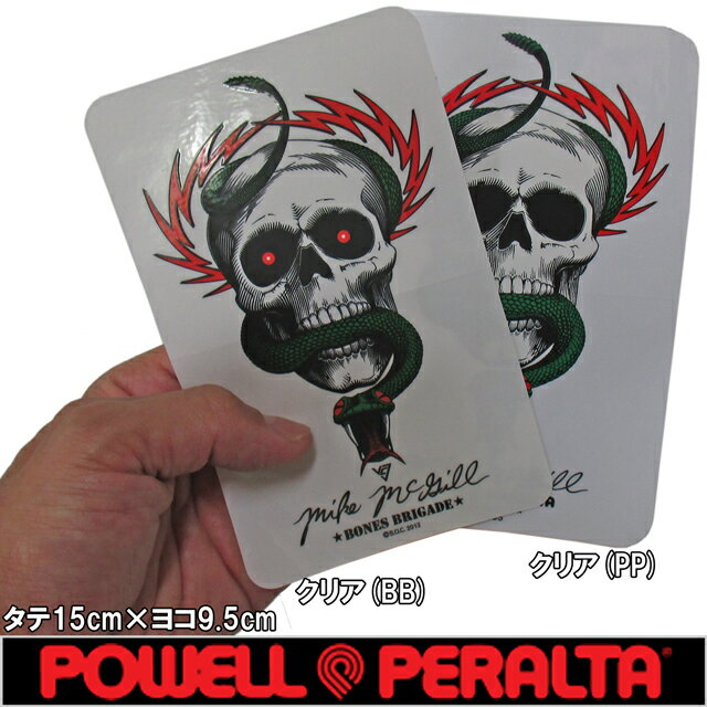 POWELL PERALTA ( パウエル ペラルタ ) Mike McGill Skull & Snaket Sticker (2カラー)(タテ15cm×ヨコ9.5cm) ( スケートボード スケボー ステッカー )