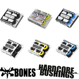 スケボー ブッシュ スケートボード ボーンズ ハードコア ブッシング 2セット Bones Hardcore Bushings スケボー1台分セット ソフト ミディアム ハード トラックパーツ