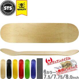スケートボード スケボー ブランクデッキ 7.5 7.75 8.0 inch インチ カナディアンメイプル スケートツールサプライ カットバック オリジナル ブランク デッキ Blank Deck
