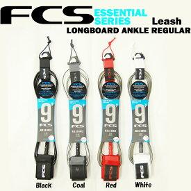 FCS エフシーエス リーシュコード パワーコード サーフィン FCS ESSENTIAL SERIES Leash 9'LONGBOARD / REG LB ANKLE / REGULAR 7mm WAVE 2-8ft