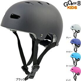 ヘルメット 子供 GOSK8 ゴースケート 5カラー 3-10才 スケートボード スケボー BMX キッズ ジュニア 小学生 園児 こども