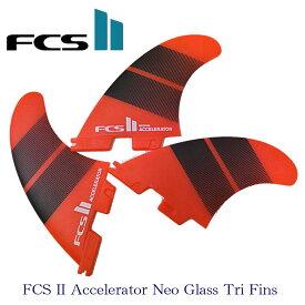 FCS2 エフシーエス サーフィン フィン Accelerator Neo Glass Try 3枚セット S~Lサイズ