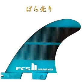 ばら売り FCS2 サーフィン フィン Performer Neo Glass Try オールサイズ XS S M L